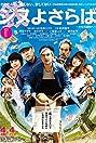 A Farewell to Jinu (2015) Poster