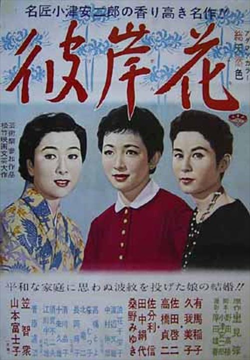 Equinox Flower - Higanbana  (1958)