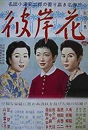 Equinox Flower (1958) Higanbana 1080p