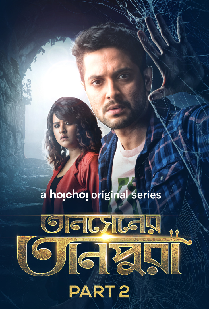 Tansener Tanpura Part 2 2020 S02 Bengali Hoichoi Original Complete Web Series 720p HDRip 1.7GB Download