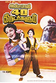 Alibabhavum Narpathu Thirudargalum Poster