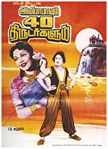 Watch tv video movies Alibabhavum Narpathu Thirudargalum [DVDRip]