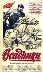 Guerrilla Brigade (1939) Poster