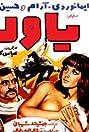 Yavar (1974) Poster