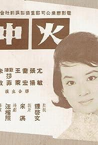 Primary photo for Huo zhong lian