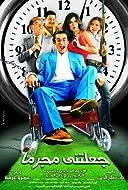 DVD TÉLÉCHARGER 3ASAL ESWED