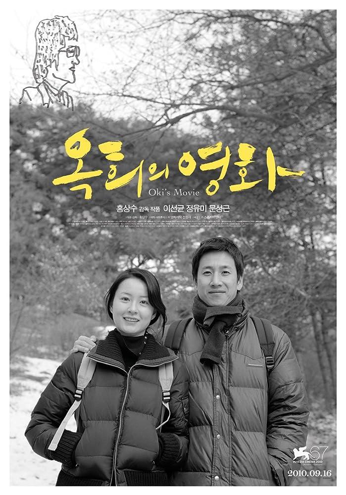 Sun-kyun Lee and Yu-mi Jung in Ok-hui-ui yeonghwa (2010)