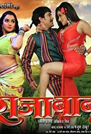 RaJa Babu (2015) - IMDb