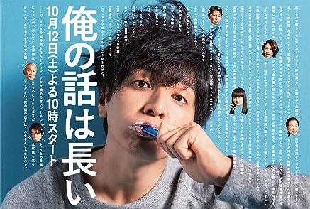 My Story Is Long (Ore no Hanashi wa Nagai)