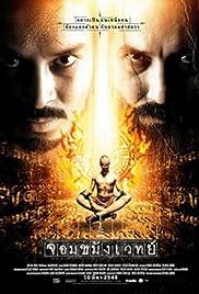 Jom kha mung wej(2005) Poster - Movie Forum, Cast, Reviews