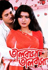 Bhalobasa Bhalobasa ((1985))
