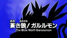 Aoki Ôkami! Garurumon