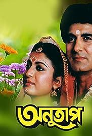 Anutap (1992) film en francais gratuit