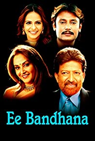 Primary photo for Ee Bandhana