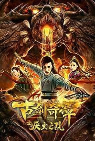 Swords of Legends (2021) Hindi Dubbed 480p Download