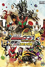 Kamen Rider OOO Wonderful: The Shogun and the 21 Core Medals Poster