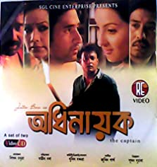 Adhinayak (2006)