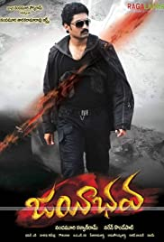 Jayeebhava Poster