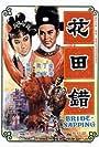 Hua tian cuo (1962)