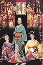 Shinonomerô onna no ran (1994) Poster