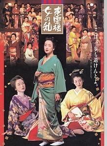 Watch free movie clips Shinonomerô onna no ran Japan (1994)  [iPad] [2160p] [720x1280]