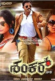 Shankar IPS 2010 WebRip South Movie Hindi Dubbed 300mb 480p 1GB 720p 2.5GB 1080p