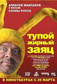Tupoy zhirnyy zayats (2007)