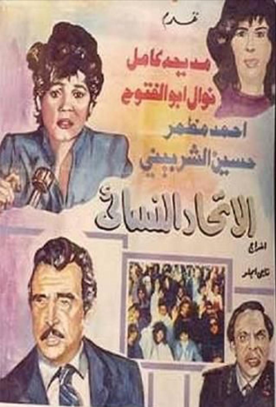 Al Etehad Al Nessai ((1984))