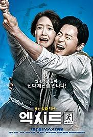 Exit(2019) Poster - Movie Forum, Cast, Reviews