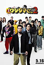 Ushijima the Loan Shark 2 Poster