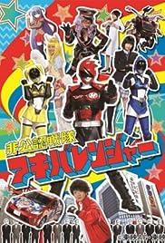 Môsô Shito Poster