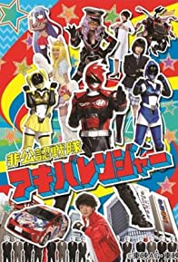 Primary photo for Hikonin Sentai Akibaranger