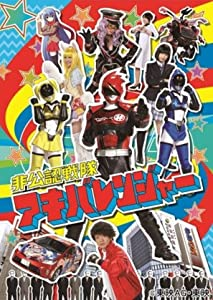 Hikonin Sentai Akibaranger movie download