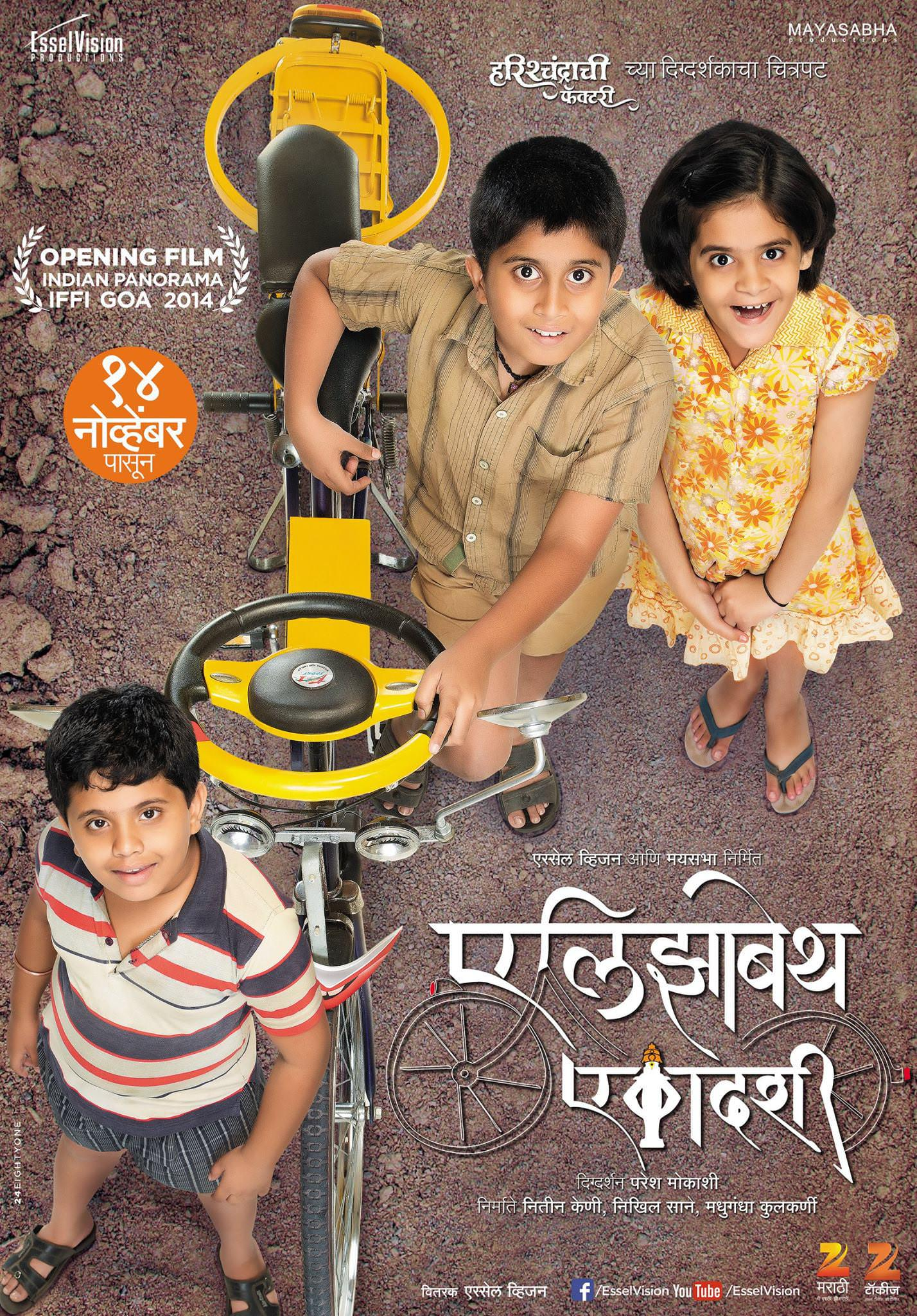 Marathi movie download: movies for free, upcoming marathi movies.
