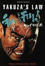 Yakuza keibatsu-shi: Rinchi!