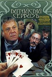 Kitayskiy serviz Poster