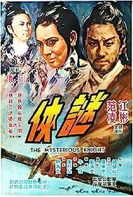 Jian bu liu qing (1969)
