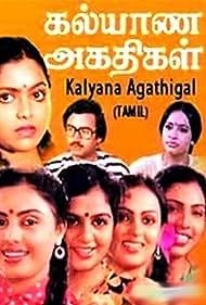 Kalyana Agathigal (1985)