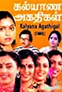 Kalyana Agathigal