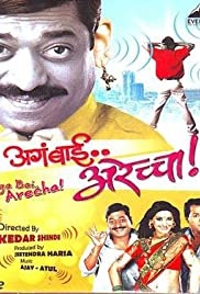 shikari marathi movie download torrent