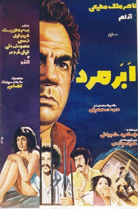 Abarmard (1974)
