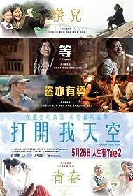 Da kai wo tian kong (2016)