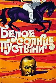 Beloe solntse pustyni (1970)