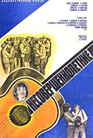 Nesovershennoletnie (1977)