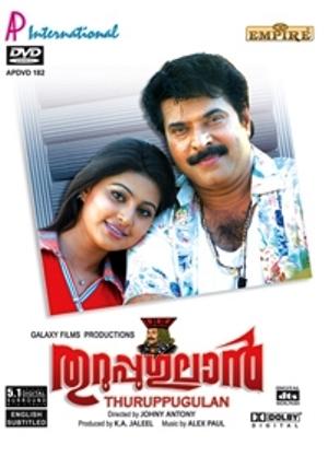 Innocent Vareed Thekkethala Thuruppu Gulan Movie