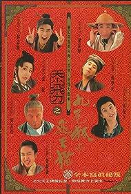 Maggie Cheung, Jacky Cheung, Man Cheung, Tony Ka Fai Leung, Jimmy Lin, Man-Tat Ng, and Gloria Yip in Shen Jing Dao yu Fei Tian Mao (1993)