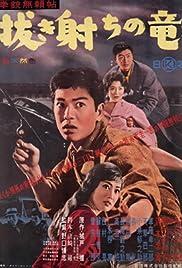 Kenjû burai-chô: Nukiuchi no Ryû Poster
