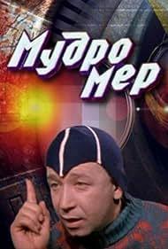 Mudromer (1988)
