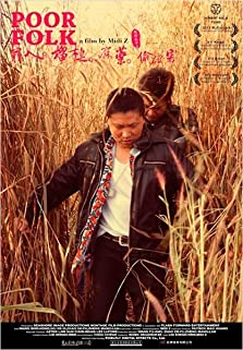 Poor Folk (2012)