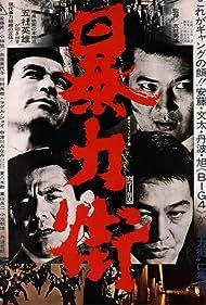 Bôryoku gai (1974) Poster - Movie Forum, Cast, Reviews